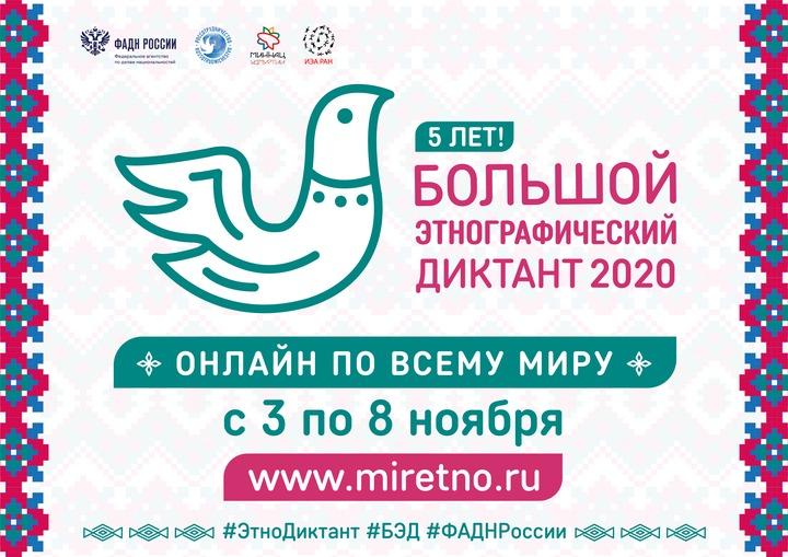 Этнографический диктант 2020 г.